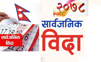 Public-Holiday-In-Nepal-1