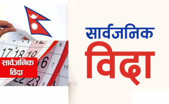 Public Holiday In Nepal