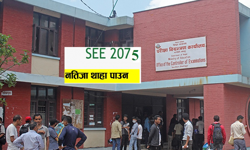 SEE Result 2074 Published : check Your SEE Result 2074/2075